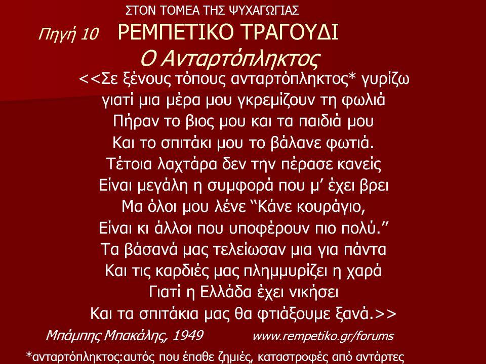 Πηγή 10 ΡΕΜΠΕΤΙΚΟ ΤΡΑΓΟΥΔΙ Ο Ανταρτόπληκτος