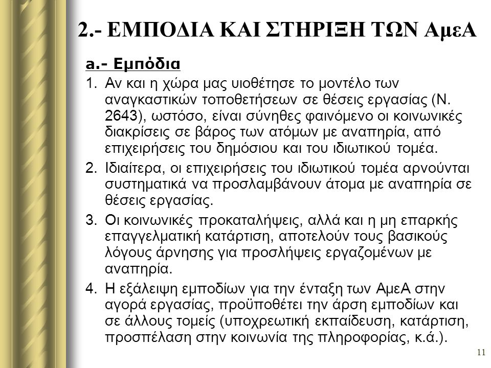 2.- ΕΜΠΟΔΙΑ ΚΑΙ ΣΤΗΡΙΞΗ ΤΩΝ ΑμεΑ