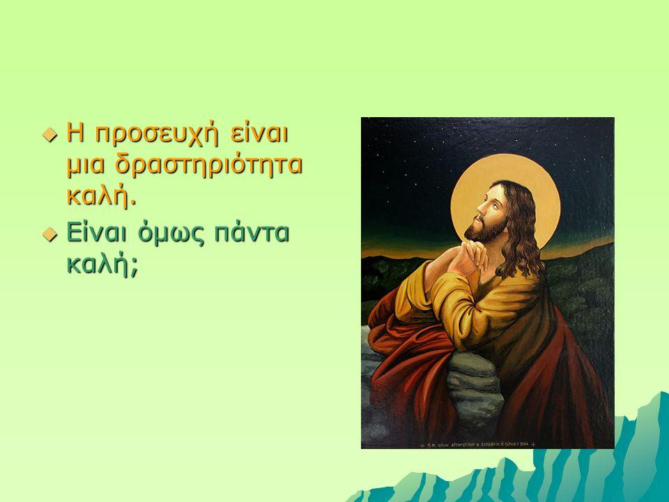 Η προσευχή είναι μια δραστηριότητα καλή.