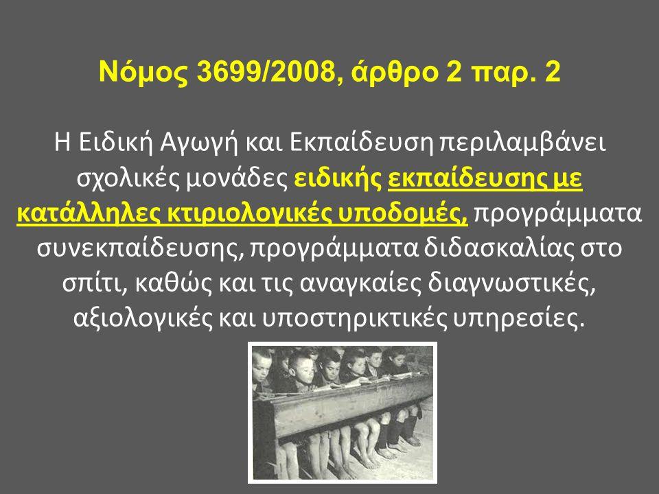 Νόμος 3699/2008, άρθρο 2 παρ. 2