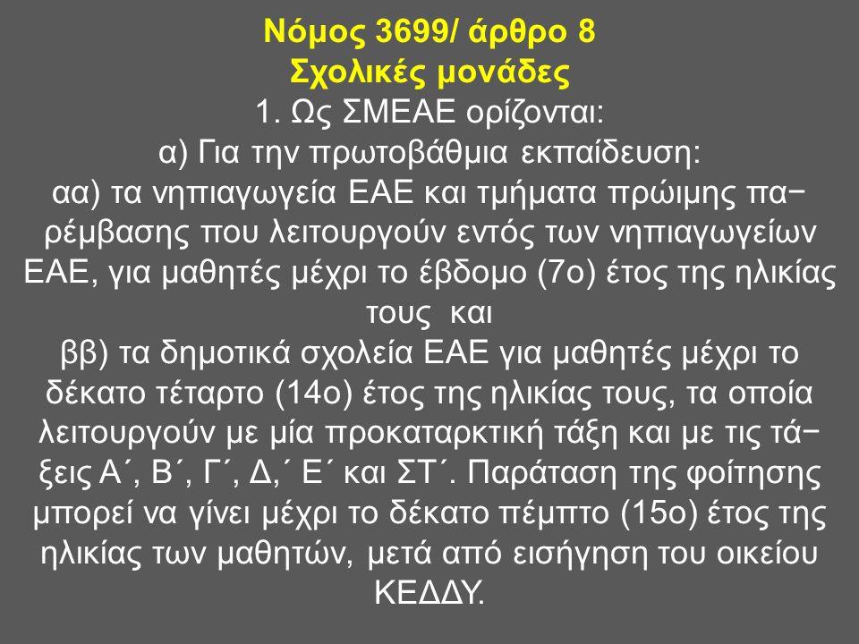 Νόμος 3699/ άρθρο 8 Σχολικές μονάδες