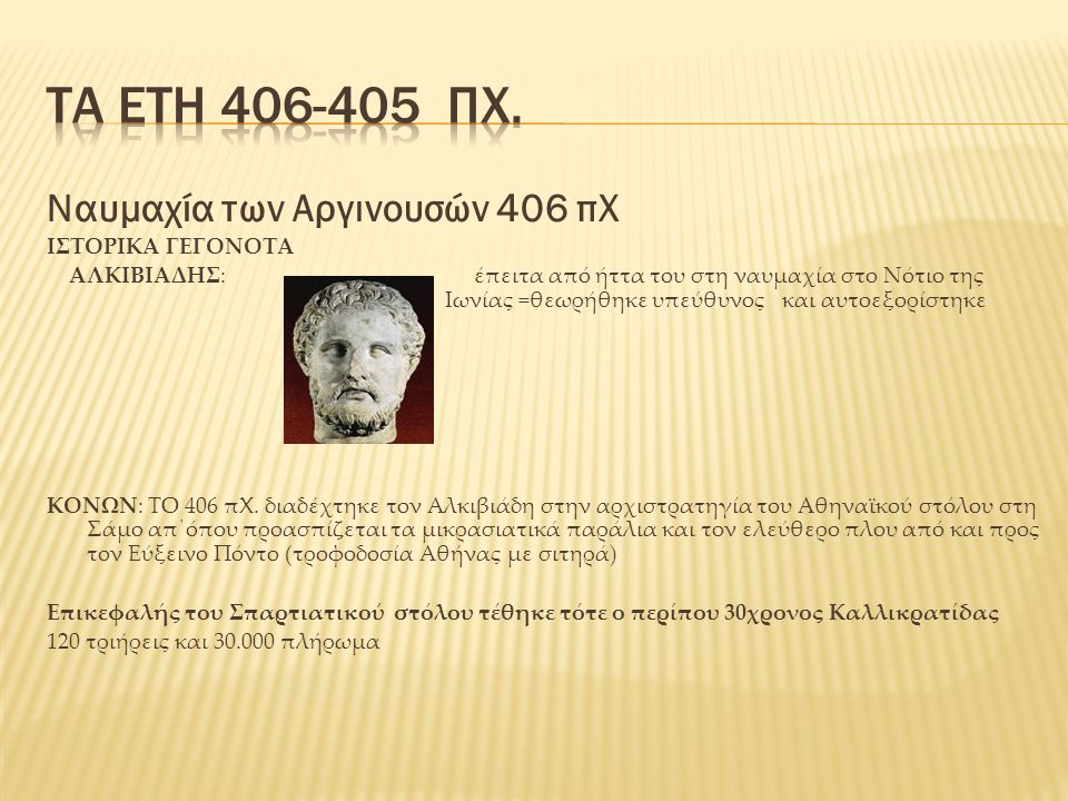 τα ετη 406-405 πχ. Ναυμαχία των Αργινουσών 406 πΧ ΙΣΤΟΡΙΚΑ ΓΕΓΟΝΟΤΑ