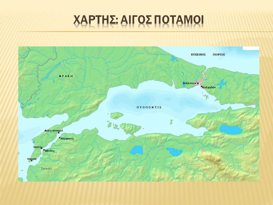 Χαρτης: Αιγος ποταμοι