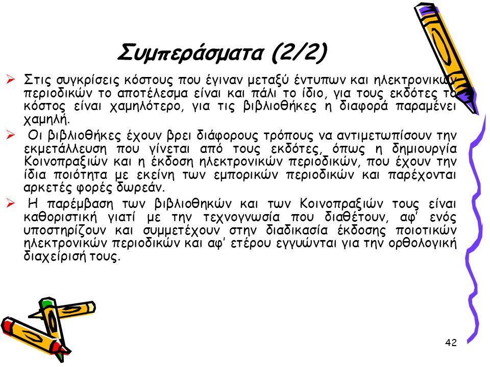 Συμπεράσματα (2/2)