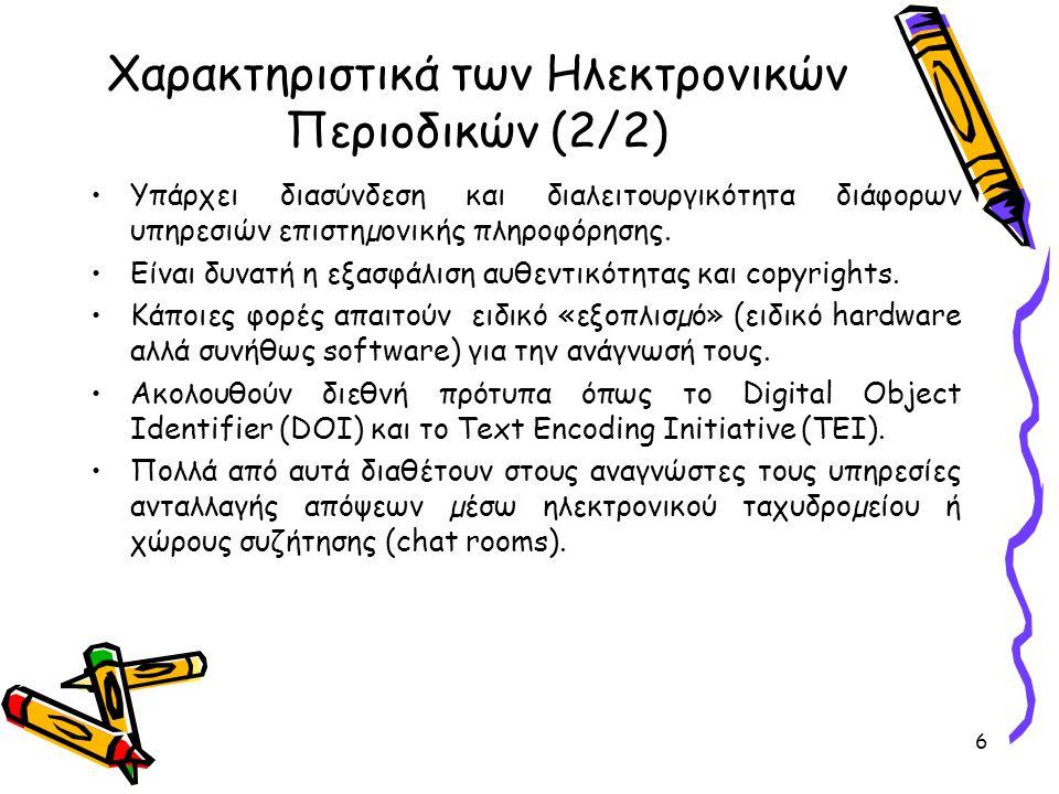 Χαρακτηριστικά των Ηλεκτρονικών Περιοδικών (2/2)