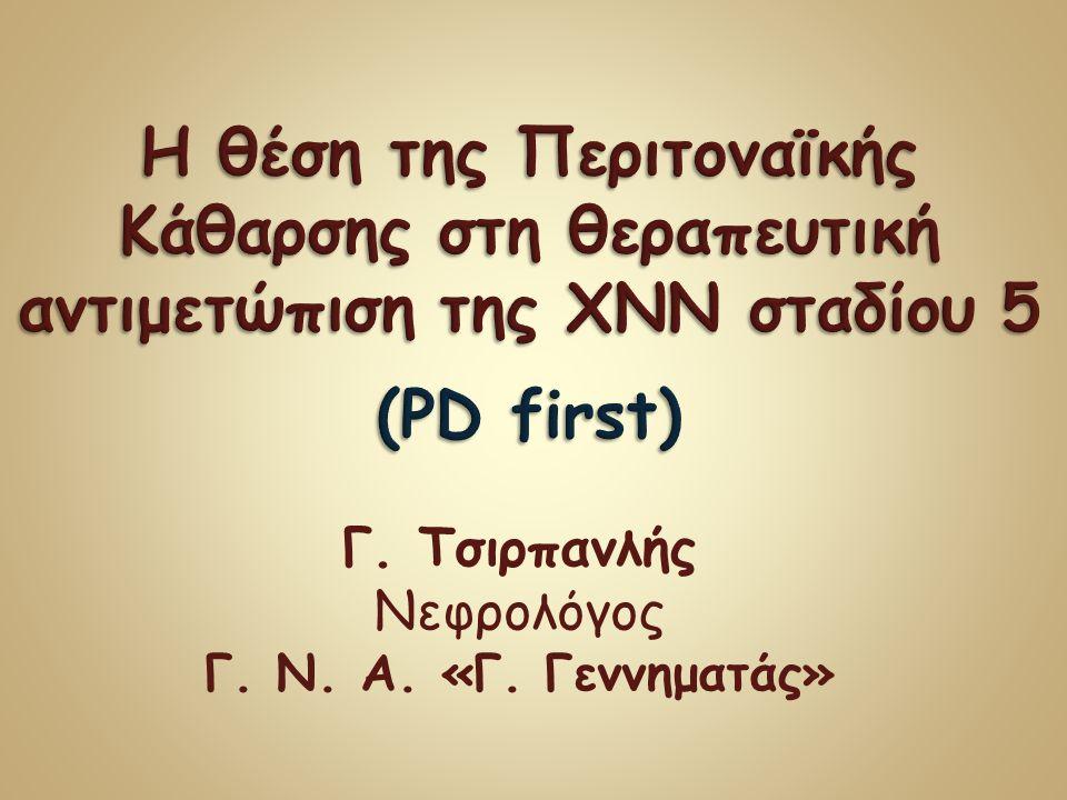 Γ. Τσιρπανλής Νεφρολόγος Γ. Ν. Α. «Γ. Γεννηματάς»