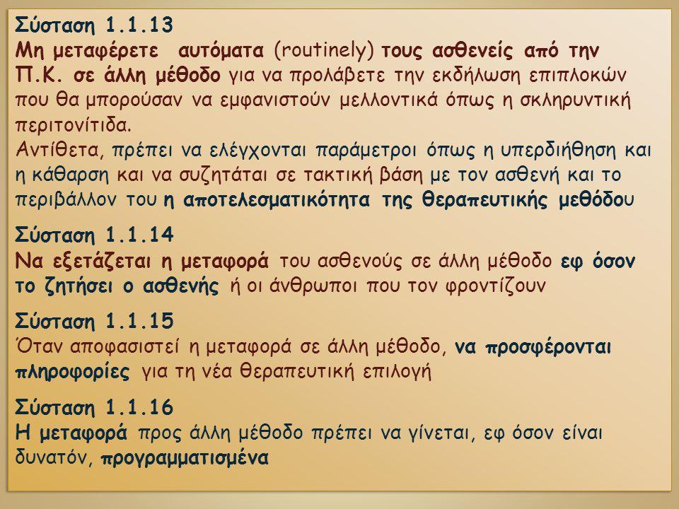 Σύσταση 1.1.13