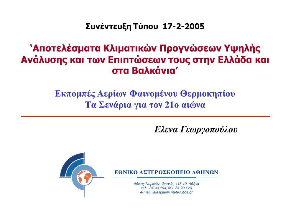 Συνέντευξη Τύπου 17-2-2005 'Αποτελέσματα Κλιματικών Προγνώσεων Υψηλής Ανάλυσης και των Επιπτώσεων τους στην Ελλάδα και στα Βαλκάνια' Εκπομπές Αερίων Φαινομένου Θερμοκηπίου Τα Σενάρια για τον 21ο αιώνα