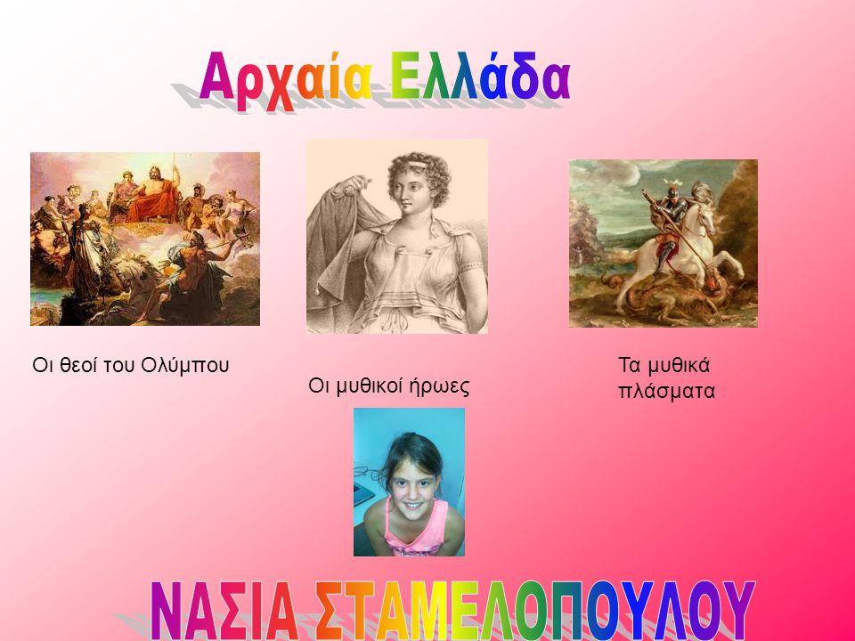 Αρχαία Ελλάδα ΝΑΣΙΑ ΣΤΑΜΕΛΟΠΟΥΛΟΥ Οι θεοί του Ολύμπου