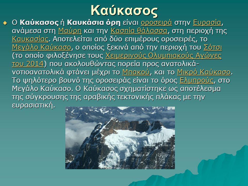 Καύκασος