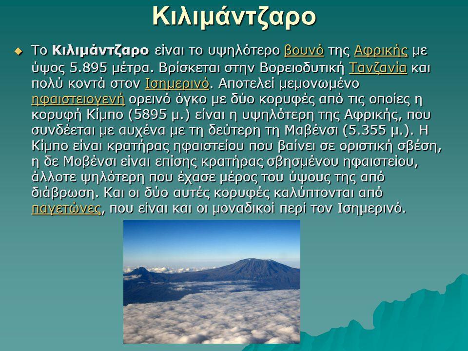 Κιλιμάντζαρο