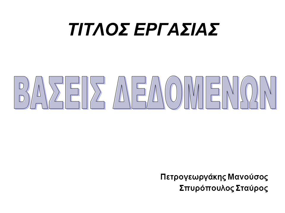 Πετρογεωργάκης Μανούσος Σπυρόπουλος Σταύρος
