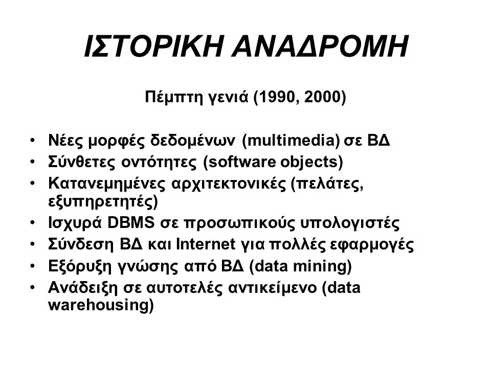 ΙΣΤΟΡΙΚΗ ΑΝΑΔΡΟΜΗ Πέμπτη γενιά (1990, 2000)
