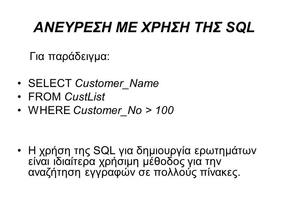 ΑΝΕΥΡΕΣΗ ΜΕ ΧΡΗΣΗ ΤΗΣ SQL