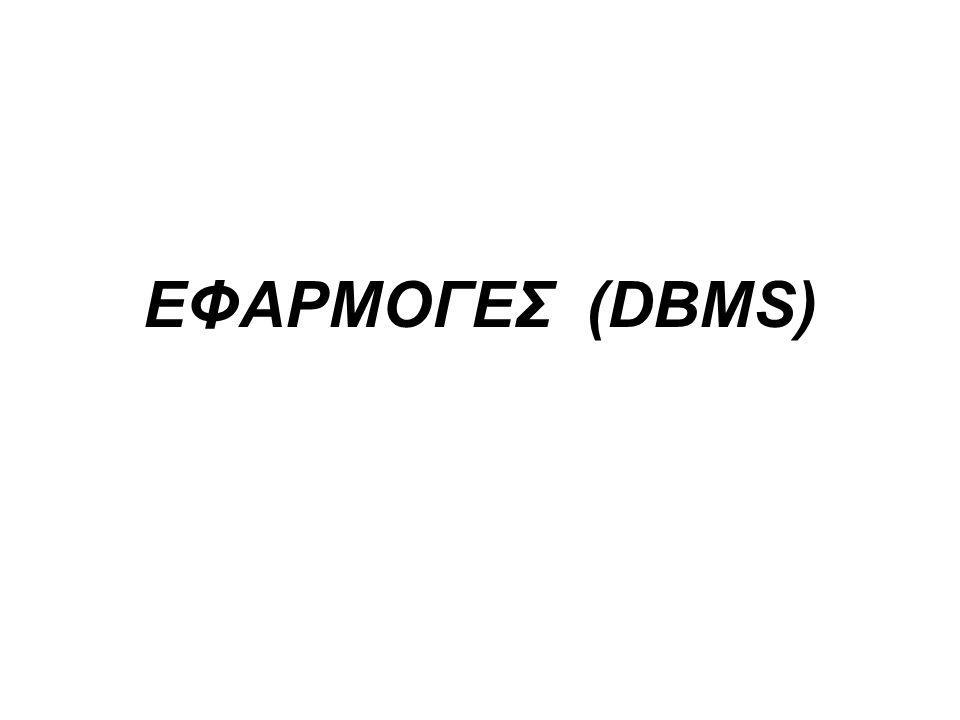 ΕΦΑΡΜΟΓΕΣ (DBMS)
