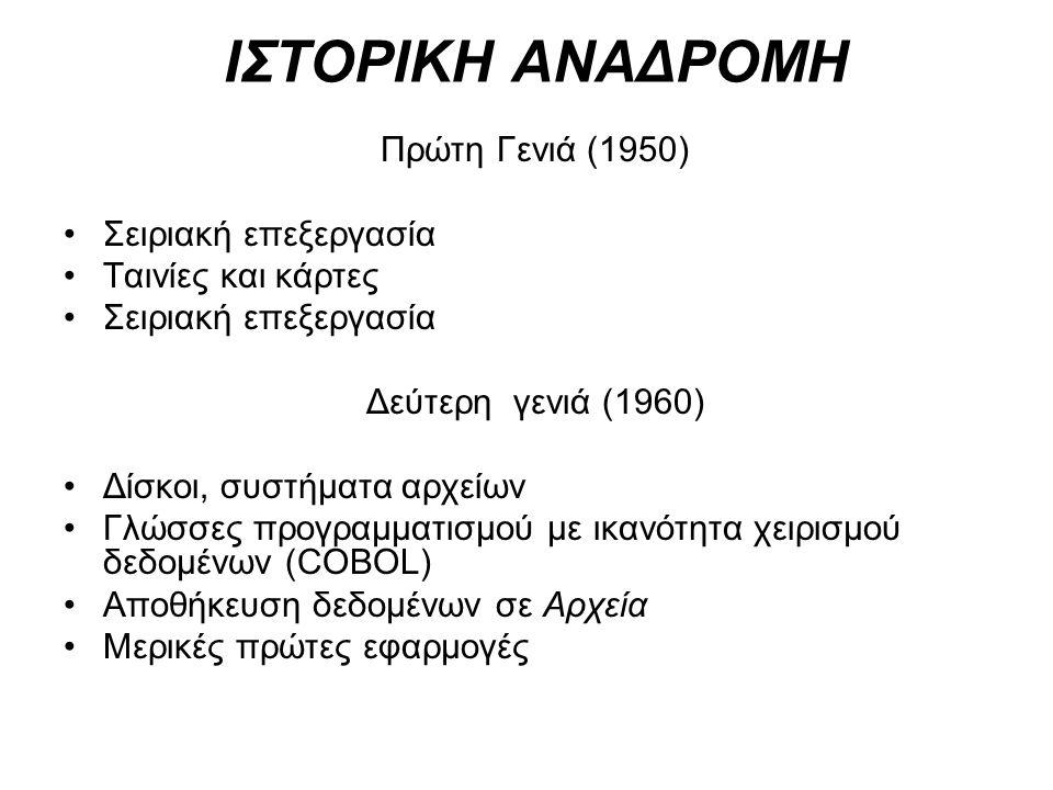 ΙΣΤΟΡΙΚΗ ΑΝΑΔΡΟΜΗ Πρώτη Γενιά (1950) Σειριακή επεξεργασία