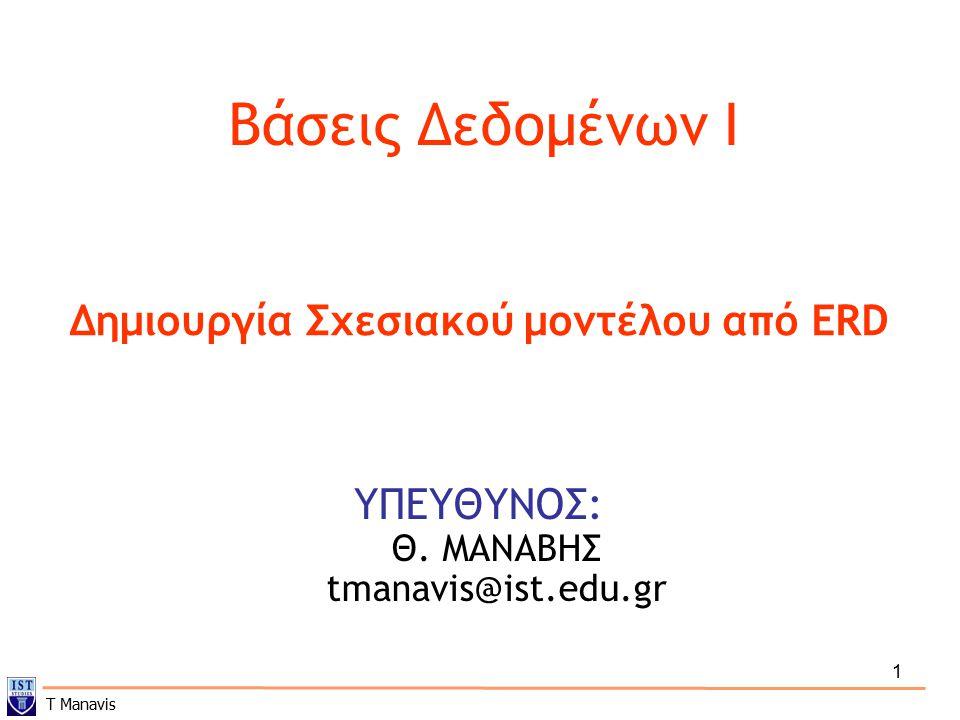 Δημιουργία Σχεσιακού μοντέλου από ERD