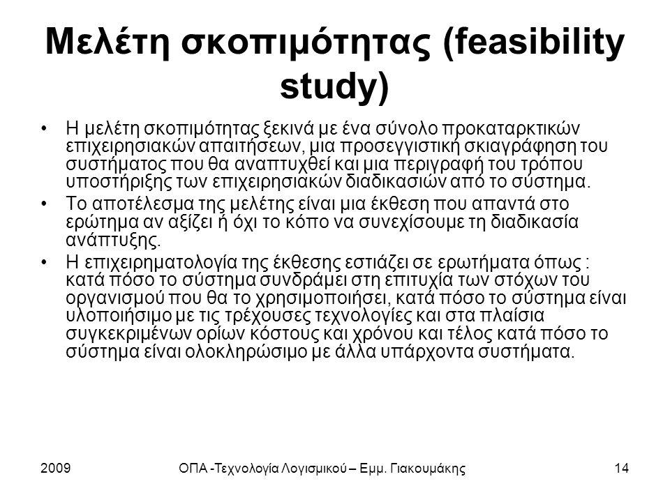 Μελέτη σκοπιμότητας (feasibility study)