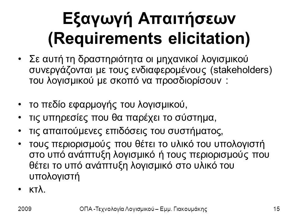 Εξαγωγή Απαιτήσεων (Requirements elicitation)