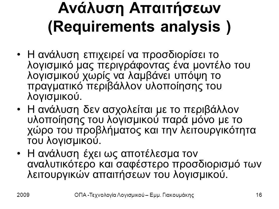 Ανάλυση Απαιτήσεων (Requirements analysis )