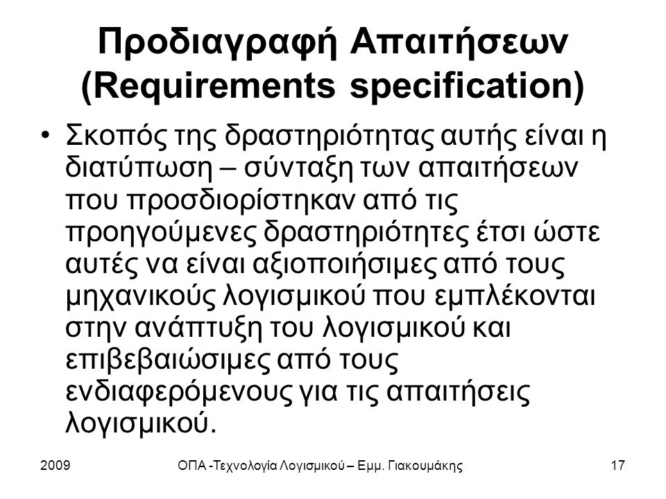 Προδιαγραφή Απαιτήσεων (Requirements specification)