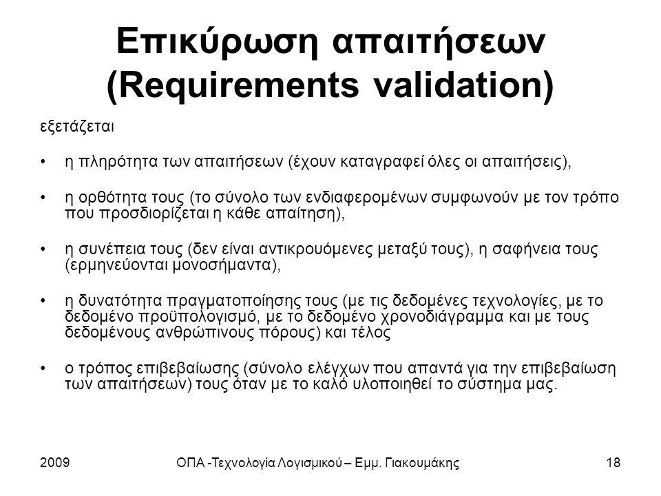 Επικύρωση απαιτήσεων (Requirements validation)