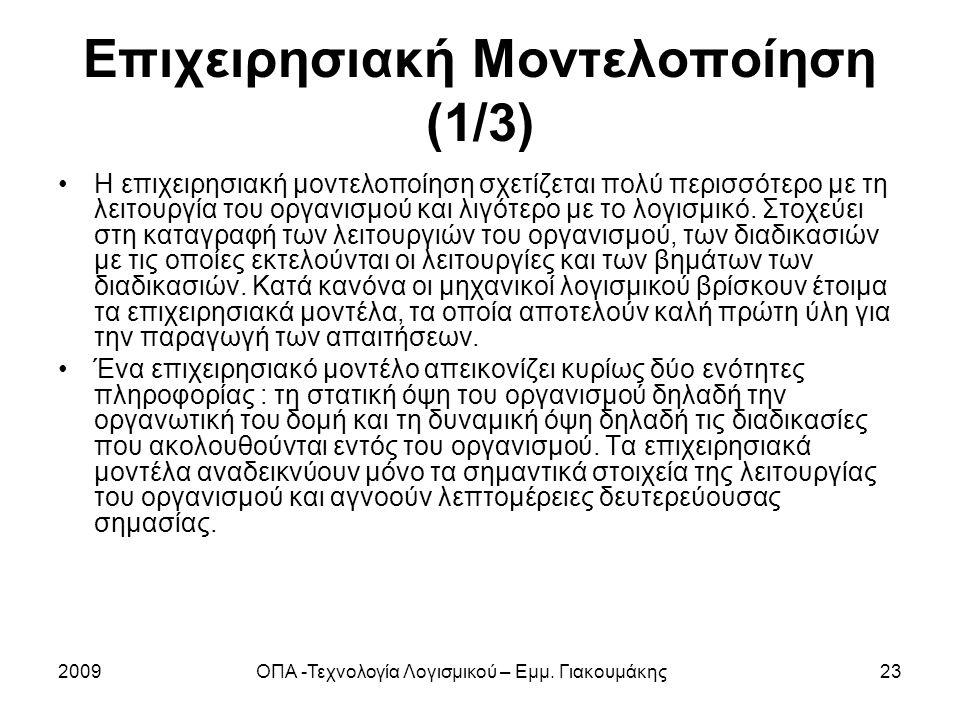 Επιχειρησιακή Μοντελοποίηση (1/3)