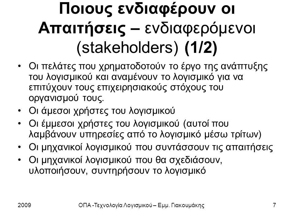Ποιους ενδιαφέρουν οι Απαιτήσεις – ενδιαφερόμενοι (stakeholders) (1/2)