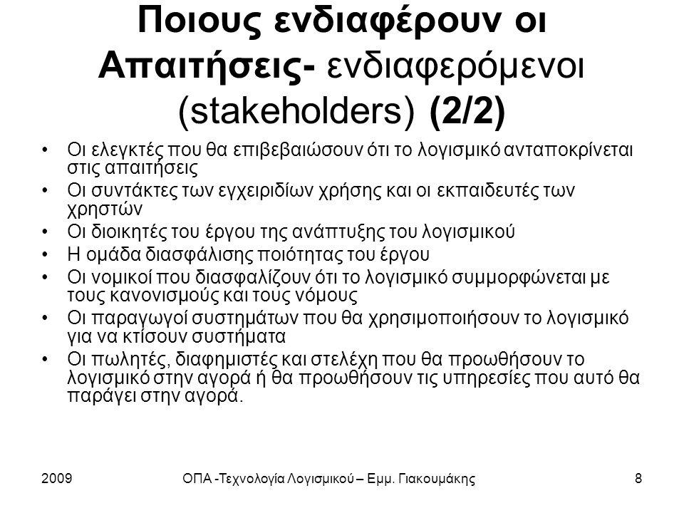 Ποιους ενδιαφέρουν οι Απαιτήσεις- ενδιαφερόμενοι (stakeholders) (2/2)