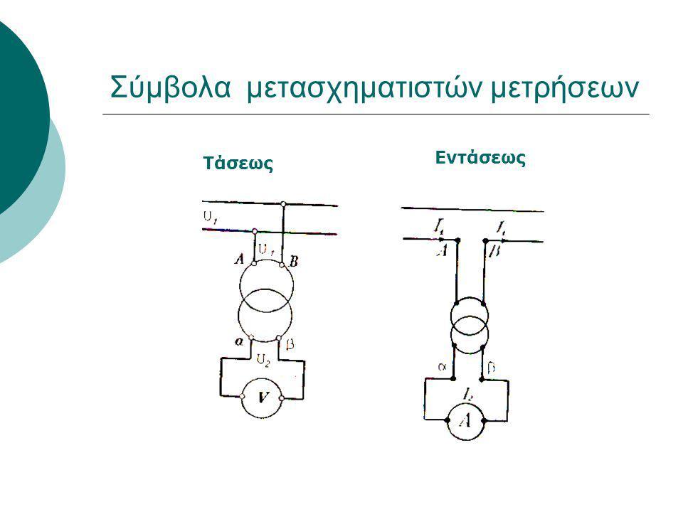 Σύμβολα μετασχηματιστών μετρήσεων