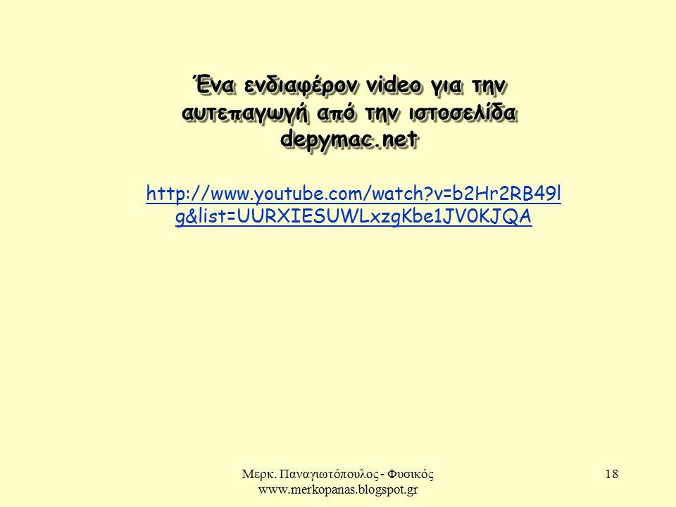 Ένα ενδιαφέρον video για την αυτεπαγωγή από την ιστοσελίδα depymac.net