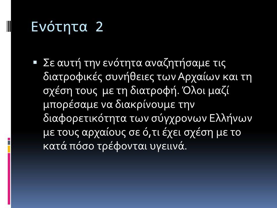 Ενότητα 2