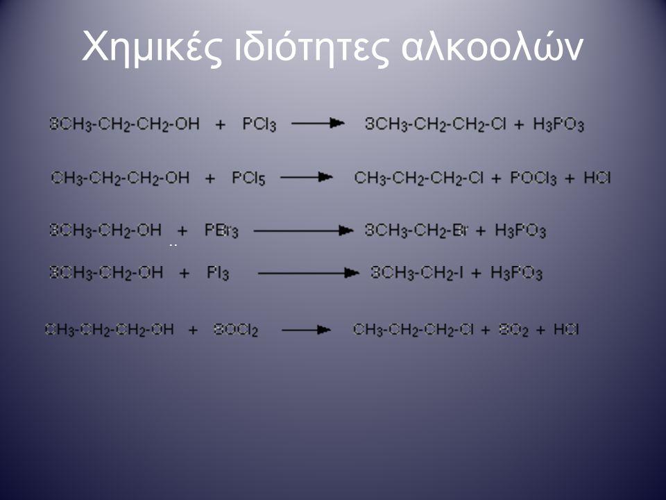 Χημικές ιδιότητες αλκοολών