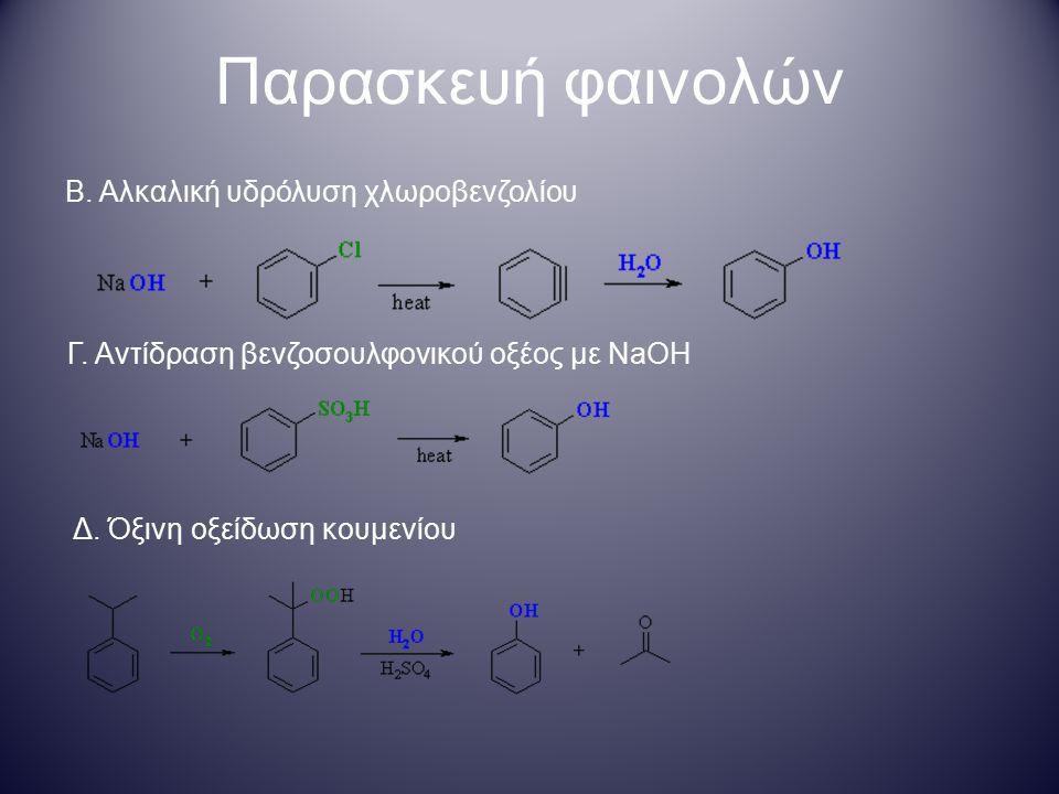 Παρασκευή φαινολών Β. Αλκαλική υδρόλυση χλωροβενζολίου