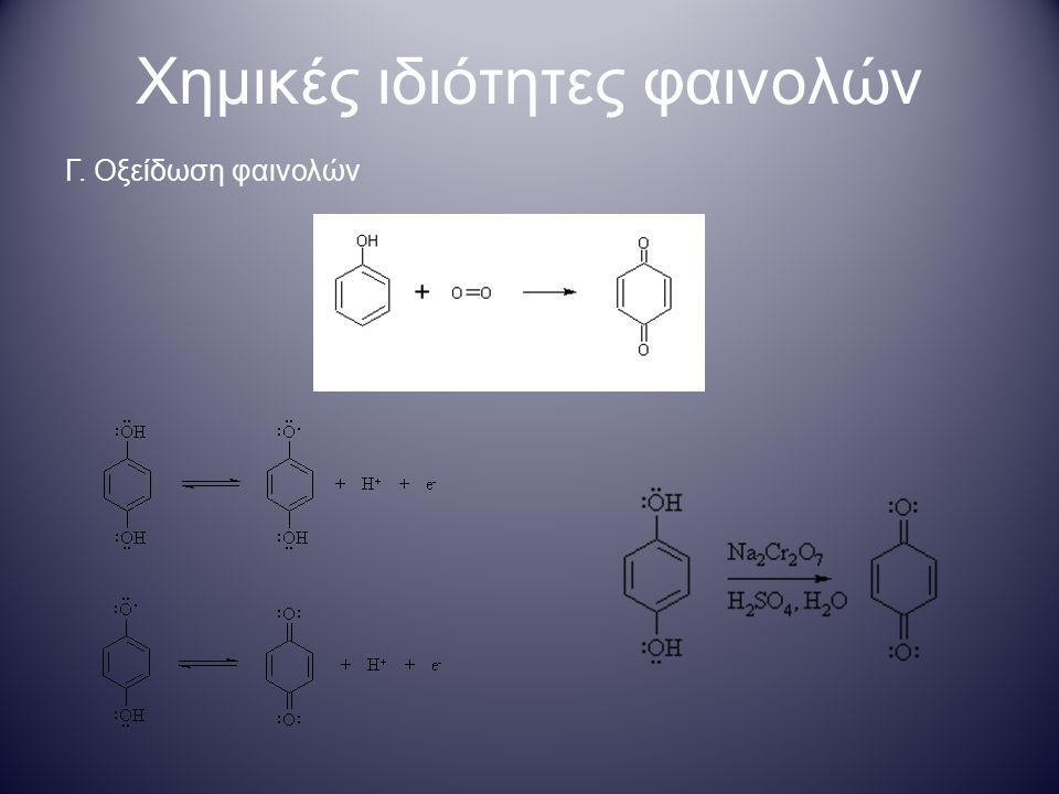 Χημικές ιδιότητες φαινολών