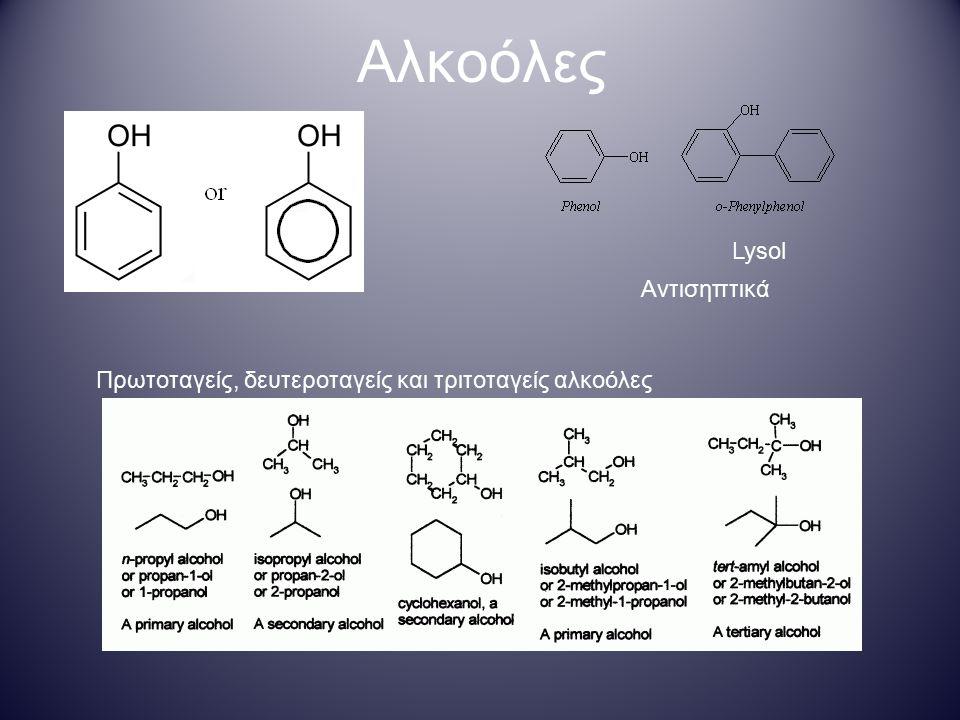Αλκοόλες Lysol Αντισηπτικά