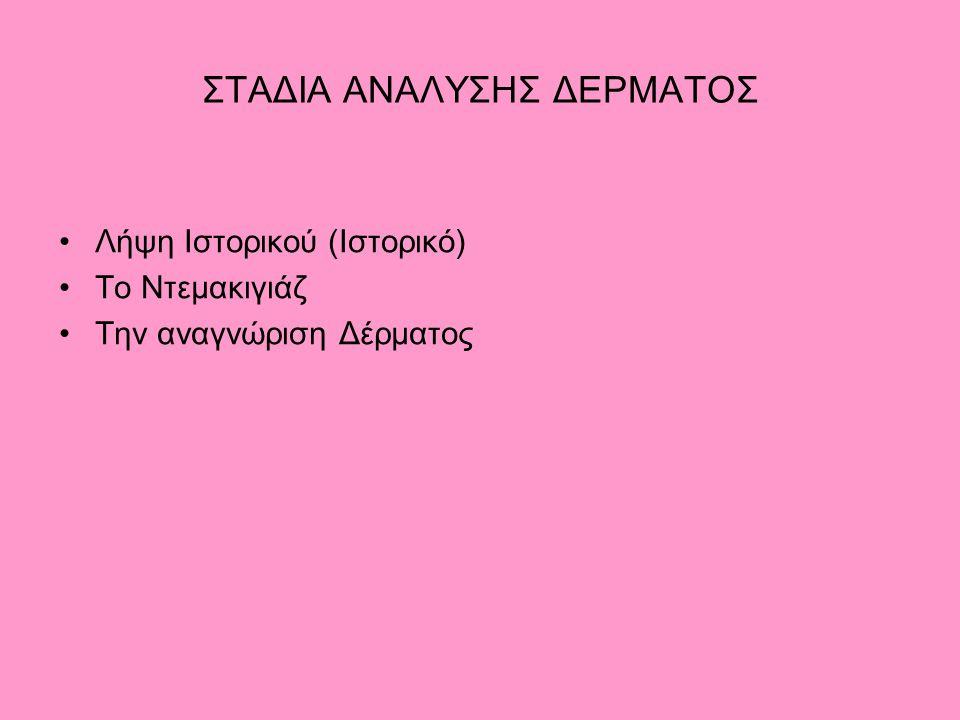 ΣΤΑΔΙΑ ΑΝΑΛΥΣΗΣ ΔΕΡΜΑΤΟΣ