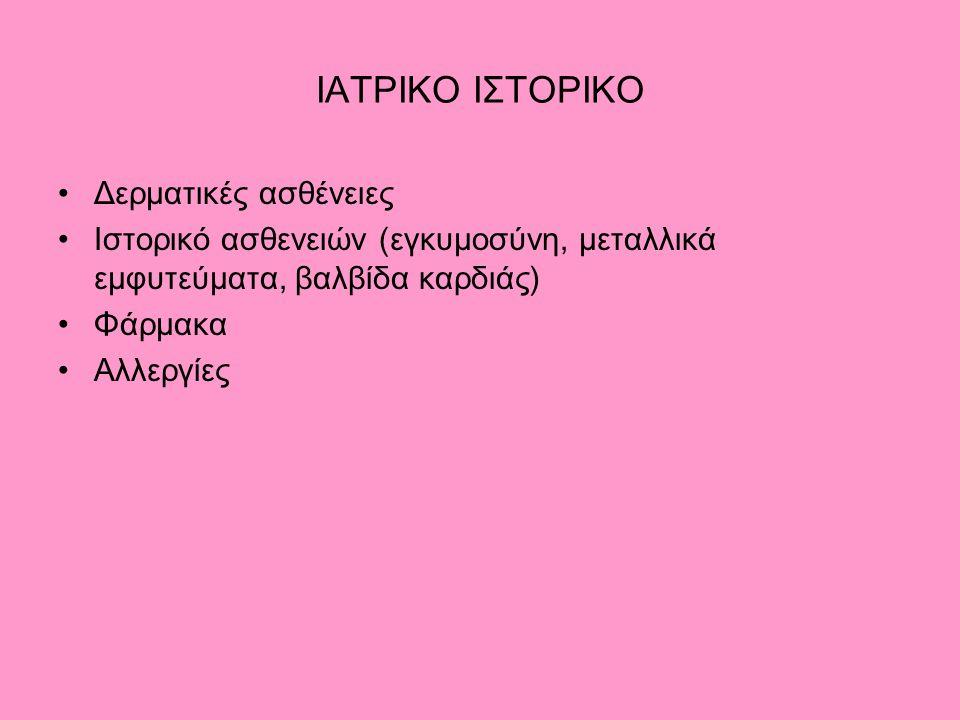 ΙΑΤΡΙΚΟ ΙΣΤΟΡΙΚΟ Δερματικές ασθένειες