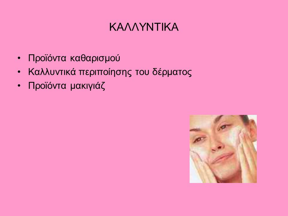 ΚΑΛΛΥΝΤΙΚΑ Προϊόντα καθαρισμού Καλλυντικά περιποίησης του δέρματος