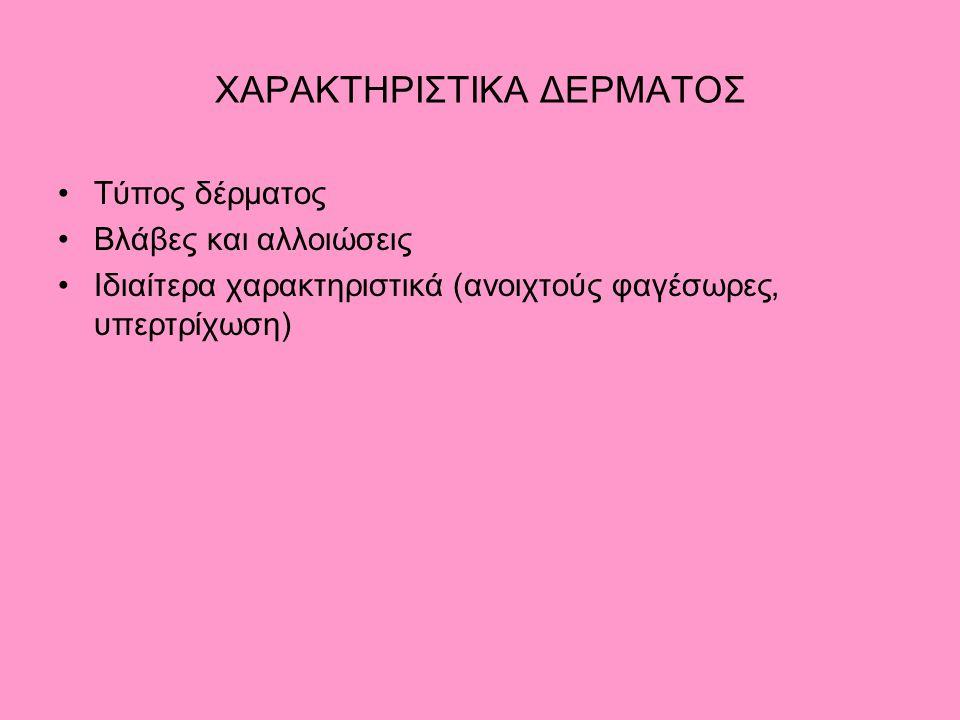 ΧΑΡΑΚΤΗΡΙΣΤΙΚΑ ΔΕΡΜΑΤΟΣ