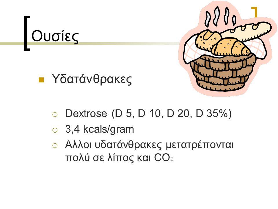 Ουσίες Υδατάνθρακες Dextrose (D 5, D 10, D 20, D 35%) 3,4 kcals/gram