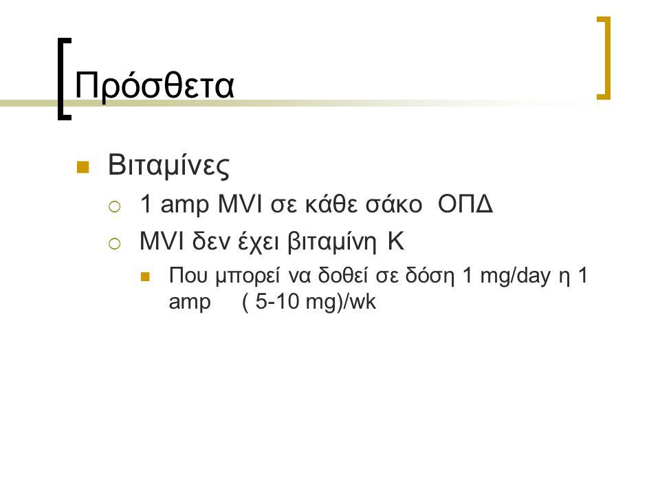 Πρόσθετα Βιταμίνες 1 amp MVI σε κάθε σάκο ΟΠΔ MVI δεν έχει βιταμίνη K