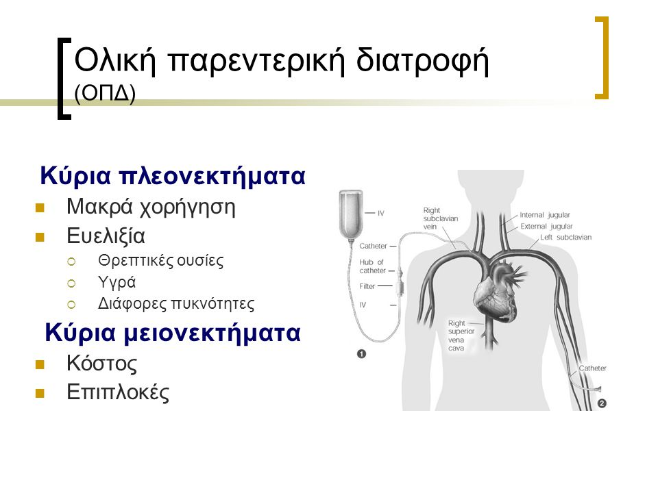 Ολική παρεντερική διατροφή (ΟΠΔ)