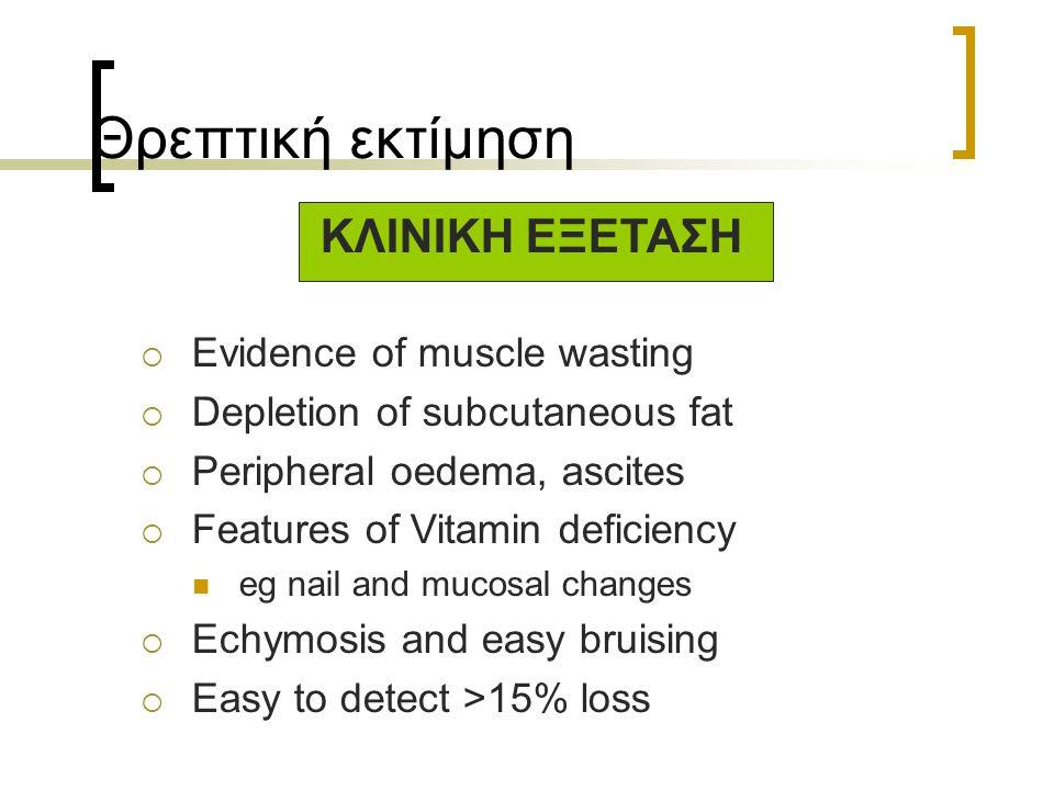 Θρεπτική εκτίμηση ΚΛΙΝΙΚΗ ΕΞΕΤΑΣΗ Evidence of muscle wasting