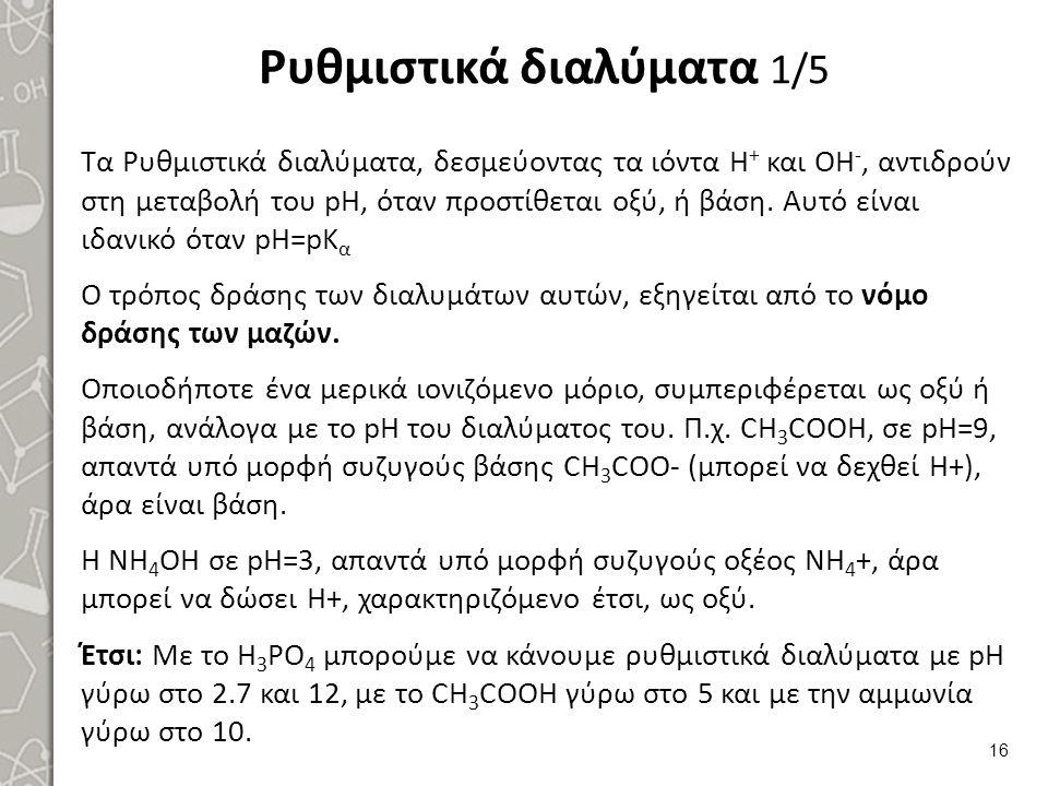 Ρυθμιστικά διαλύματα 2/5