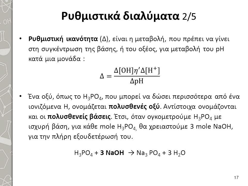 Ρυθμιστικά διαλύματα 3/5