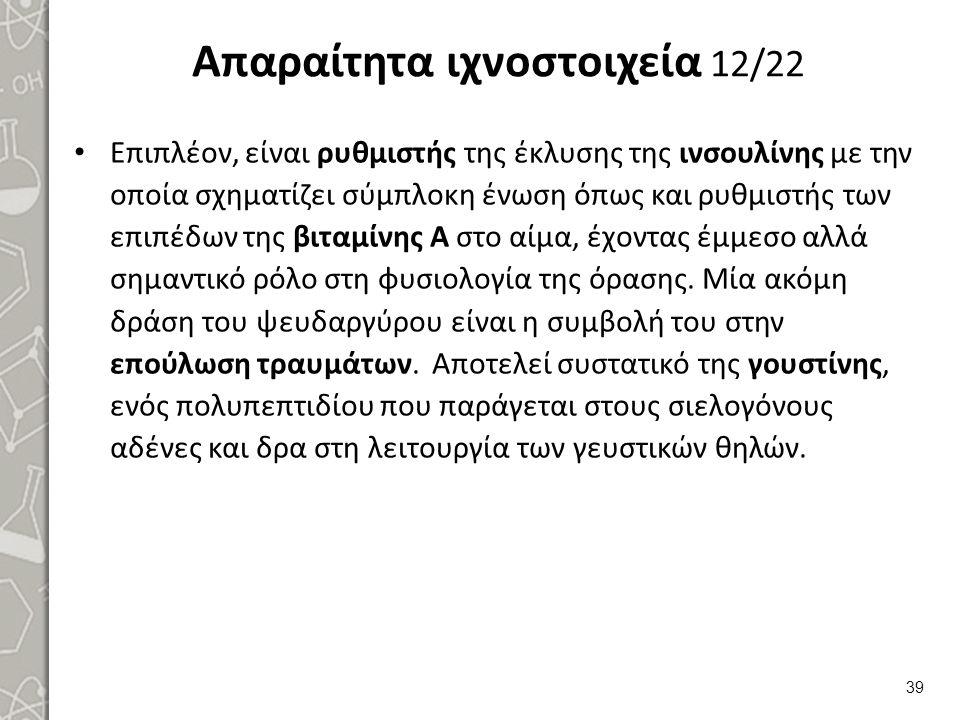 Απαραίτητα ιχνοστοιχεία 13/22