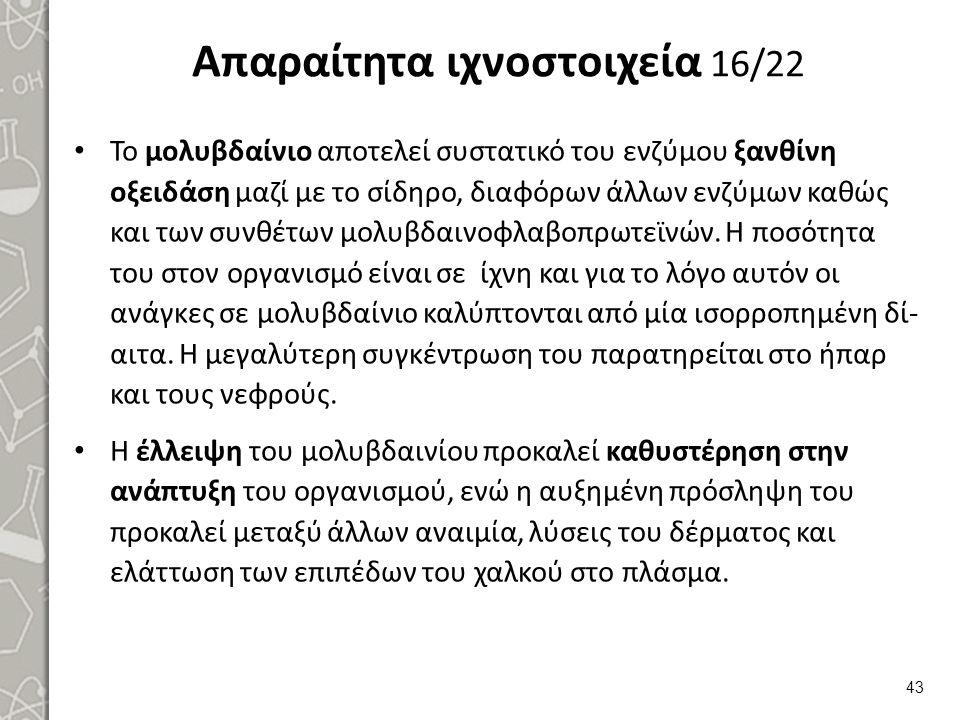 Απαραίτητα ιχνοστοιχεία 17/22