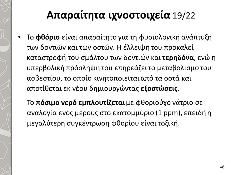 Απαραίτητα ιχνοστοιχεία 20/22