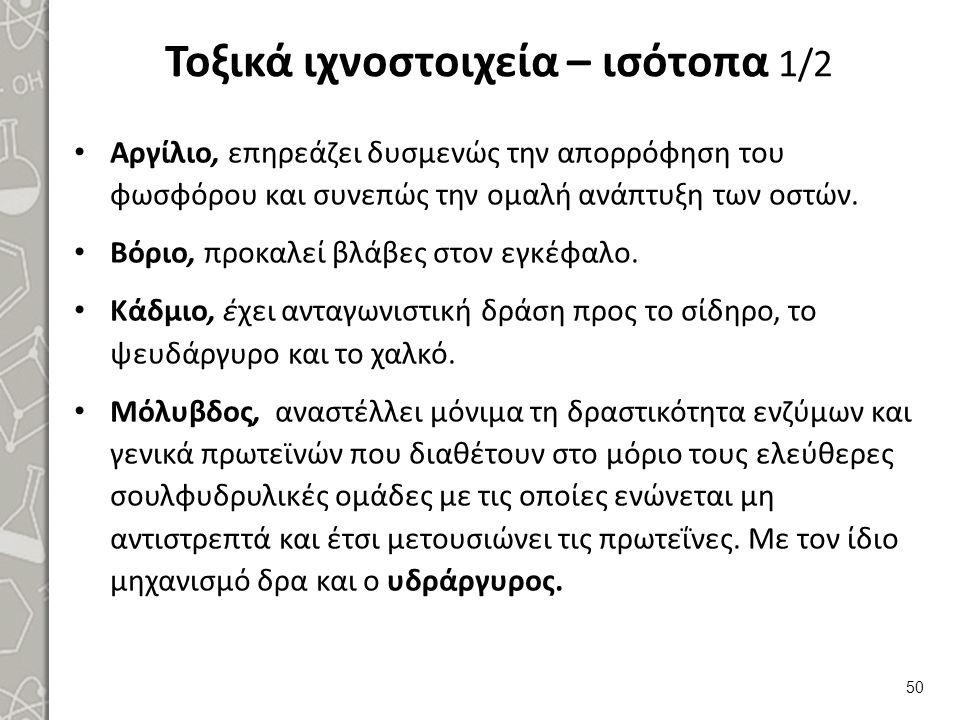 Τοξικά ιχνοστοιχεία – ισότοπα 2/2